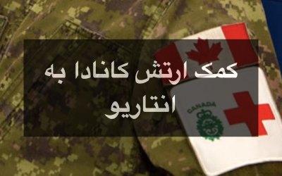 ارتش کانادا به کمک بیمارستانهای انتاریو میآید
