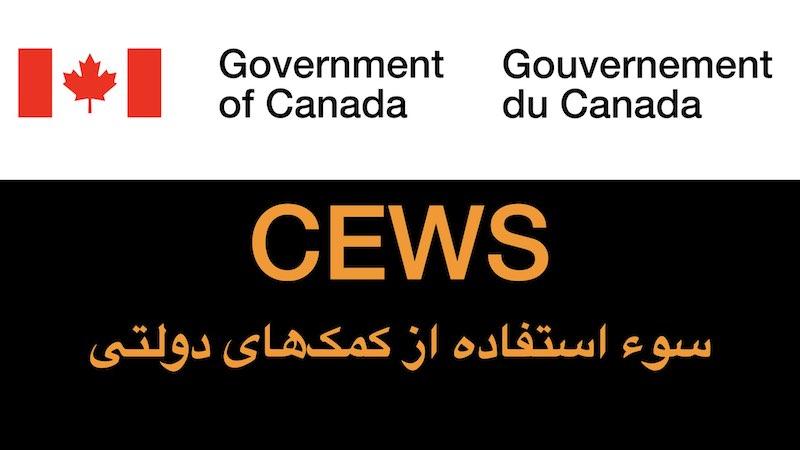 سوء استفاده از کمکهای دولتی توسط شرکتهای تجاری کانادا
