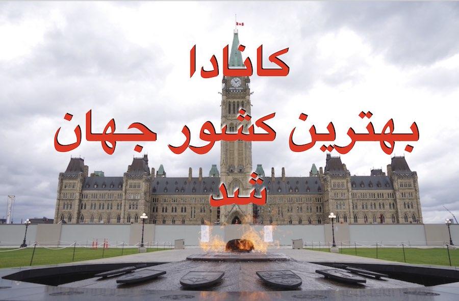 کانادا بهترین کشور جهان شد