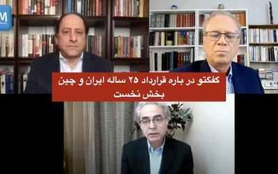 قرارداد بیست و پنج ساله ایران و چین و تبعات آن برای آینده کشور و ملت ایران