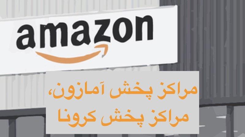 IMG-jpg-800x450px-amazon-warehouse-covid