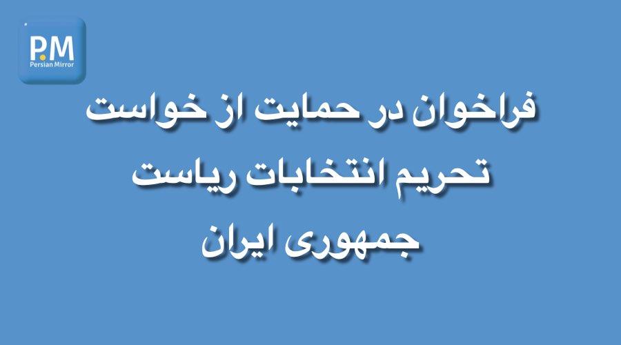 فراخوان در حمایت از خواستِ تحریم انتخابات ریاست جمهوری ایران