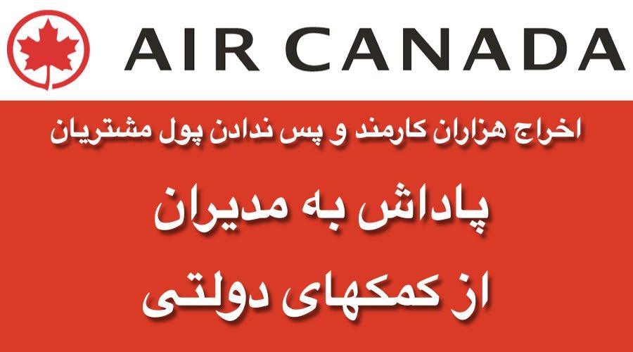IMG-jpg-900x500px-AirCanada-bonus-taxpayers
