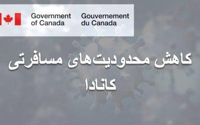 نخستین مرحله کاهش محدودیتهای مسافرتی کانادا