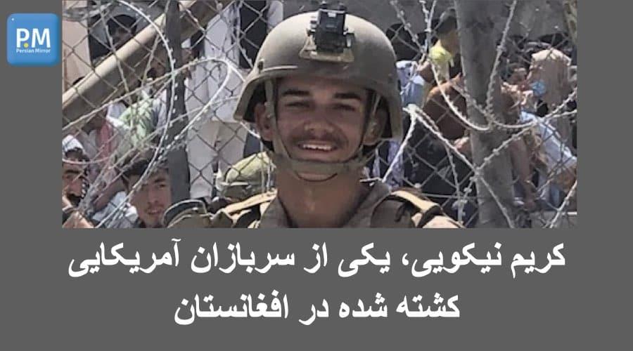 کریم نیکویی، یکی از سربازان آمریکایی کشته شده در افغانستان