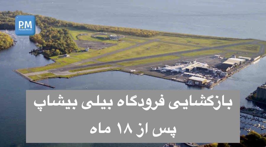 بازگشایی فرودگاه بیلی بیشاپ پس از ۱۸ ماه