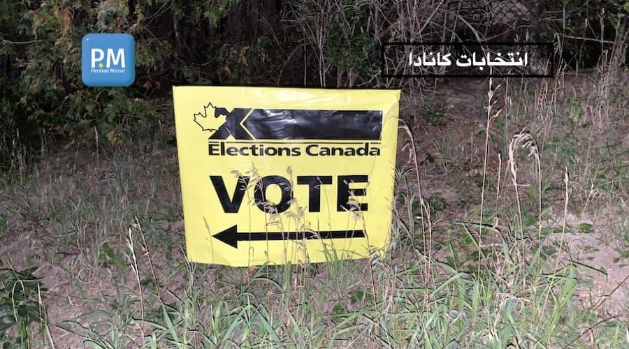پیروزی لیبرالها در انتخابات کانادا و تاثیر آن بر مهاجرت