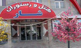 Shar Hotel Baneh