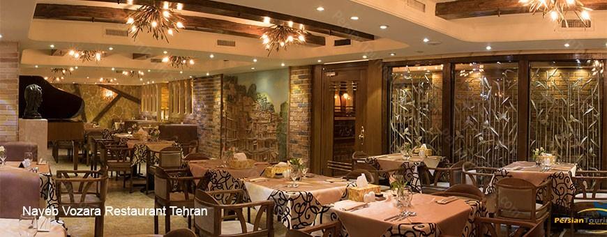 Nayeb Vozara Restaurant Tehran