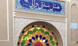 vali-traditional-hotel-yazd-view 1