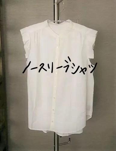 エアークローゼットの白のノースリーブシャツ