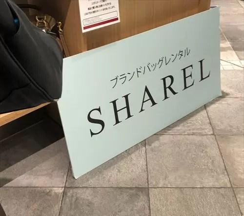 fbfb5fed9d9b シェアル(SHAREL)を借りてみた!私の体験談&みんなの口コミ | PETAL ...