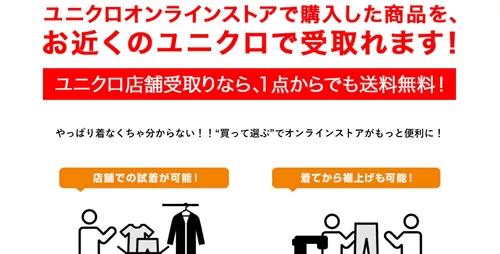 ユニクロの試着・店舗受け取りページ