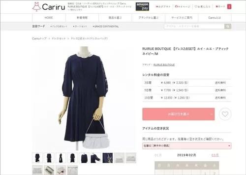 Cariru(カリル)公式サイトの商品詳細ページ