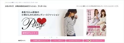 プッチージョの公式サイト