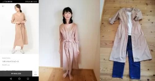 大房さんがメチャカリでレンタルした洋服の着画像(リボンベルトワンピース)