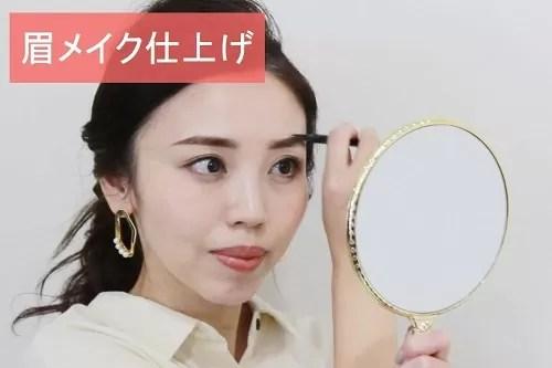 スクリューブラシで眉をぼかす玉村麻衣子さん