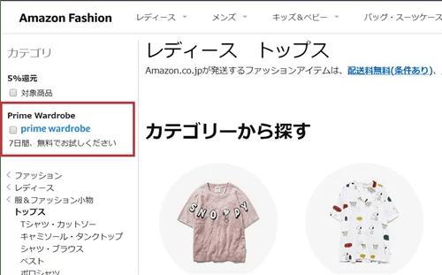amazonトップス商品リスト