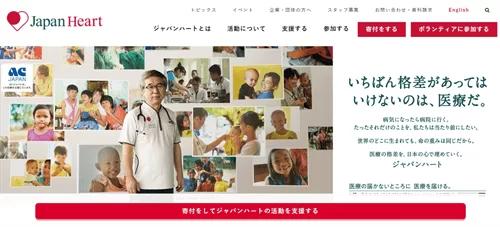 ジャパンハートのトップページ