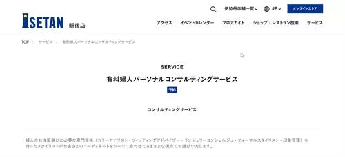 伊勢丹ファッションコンサルティングサービスのトップページ