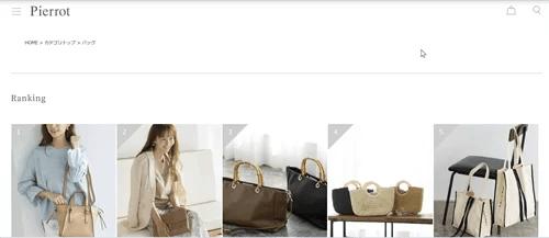 pierrotのバッグランキングページ
