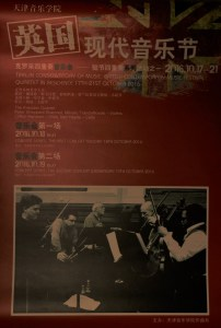 Poster for this week's concerts! Tianjin 17 10 16