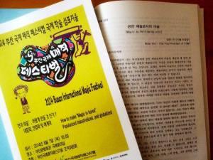 Busan Magic Festival livret