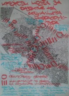 Дипломна клаузура - Мрежови модел