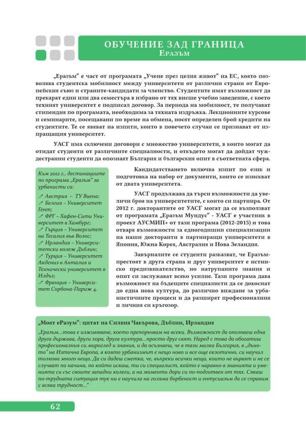 https://i2.wp.com/www.petkovstudio.com/bg/wp-content/uploads/2016/06/page_64.jpg?resize=604%2C863