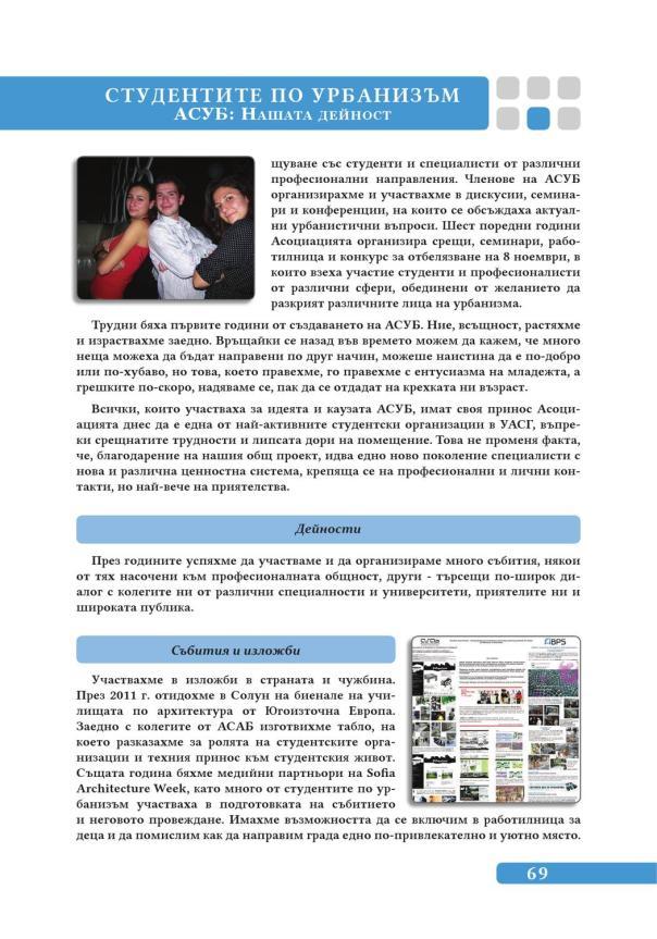 https://i2.wp.com/www.petkovstudio.com/bg/wp-content/uploads/2016/06/page_71.jpg?resize=604%2C863