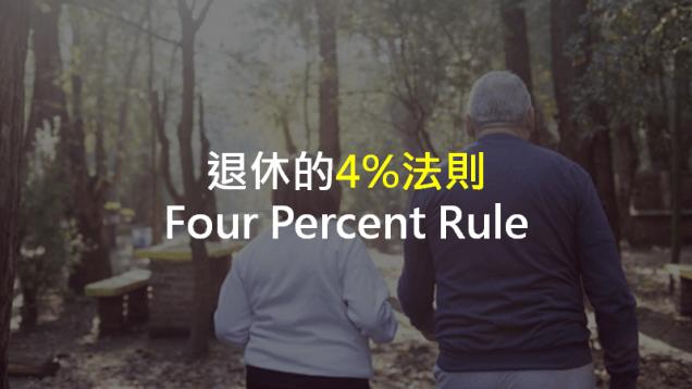 退休的4%法則(Four Percent Rule)