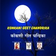 "Late Sri.P.G.Kamath wrote the song ""Devaa Tuje..."" 25 years ago, in 1985, to include the song in Konkani Geet Chandrika audio cassette brought out by Kerala Konkani Academy. The lyrics of 8 lines are simple Konkani translation of the initial shloka of Ganapati Atharvasheersham starting ""Bhadram Karnebhi. Listen to the rendition of Deva Tuje...' by different singers"