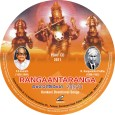 RANGAANTARANGA is an Audio CD containing 13 Konkani devotional songs penned by the late R.Ranganatha Prabhu (1898-1952)  of Purakkad, Kerala. Although the songs were prepared long ago, the poet had […]