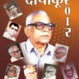 We are glad to commence publication of a Literary Digest in Konkani, DEEPAANKUR दीपांकूरby name.The first issue of 'Deepankur'was released on17th June 2012,coinciding withthe 2nd Annual Commemorative Lecture Day. It […]