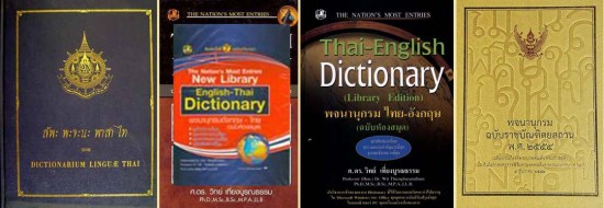 Best Thai Dictionary