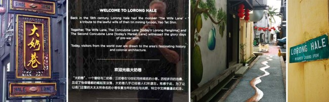 Lorong Hale (Hale Lane) in Ipoh, Malaysia. Photos: © hmh.