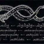 Die sogenannten Konlabot Gedichte aus dem Chindamani Manuskript Nr. 336 in der Nationalbibliothek in Bangkok (Bild aus dem besprochenem Band).