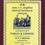 """Ein moderner Nachdruck des """"Chabap Mo Bratle"""" (Bradley) von 1879."""