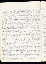 อักษรธรรมล้านนาเขียนด้วยลายมือโดยอาจารย์สิงฆะ วรรณสัย