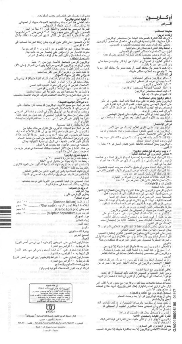 اوكاربون نشرة معلومات المريض اللغة العربية- اضغط على الصورة لتكبيرها