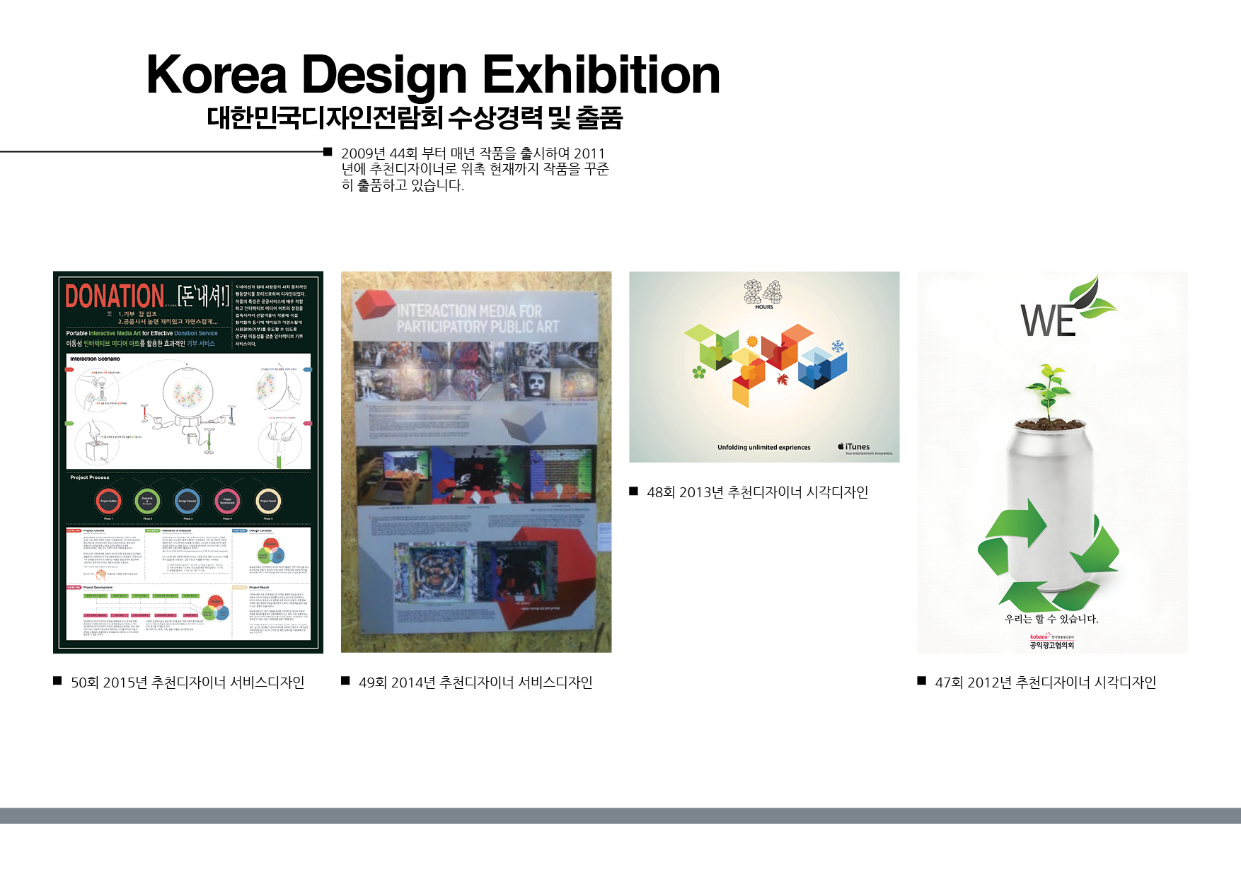 Korea Design Exhibition