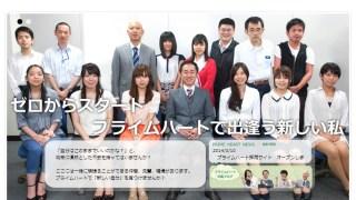 採用専用サイト オープンしました!!