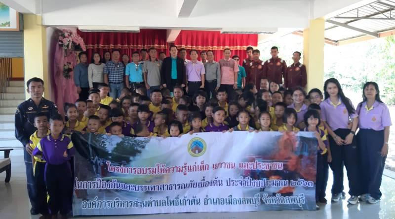 โครงการอบรมให้ความรู้แก่เด็ก เยาวชน และประชาชนในการป้องกันและบรรเทาสาธารณภัยเบื้องต้น ประจำปีงบประมาณ 2563