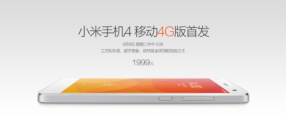 Xiaomi Mi4 : Version 4G TD-LTE en approche