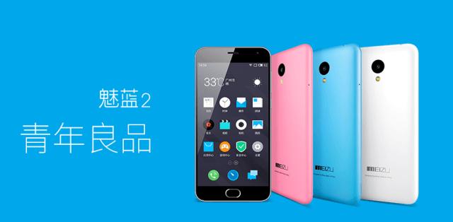 Meizu M2 : Officialisé à tout petit prix !