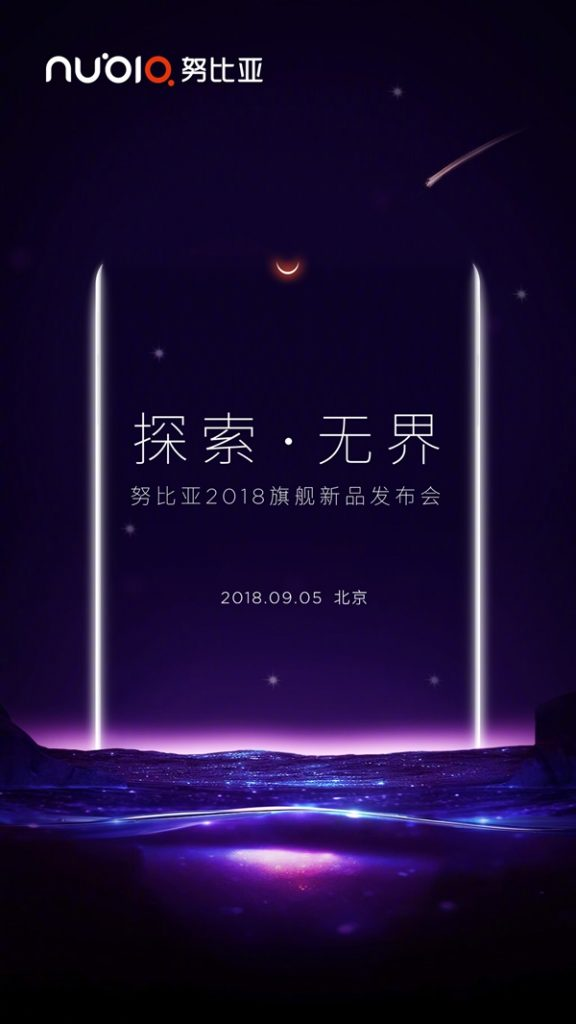 Nubia Z18 : présentation officielle le 05 Septembre !