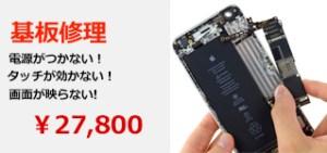 iPhone基板修理