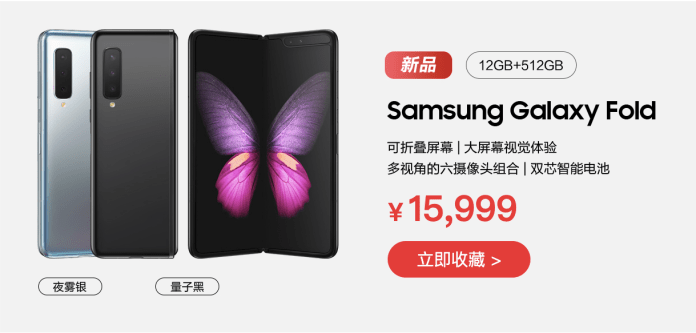Samsung Galaxy Fold 4G is finally up for grabs in China