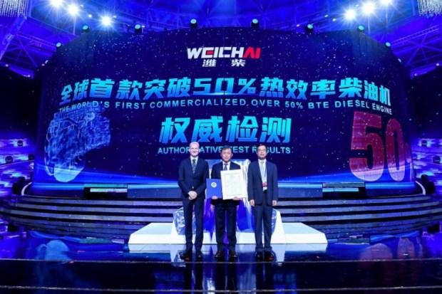 Weichai Group
