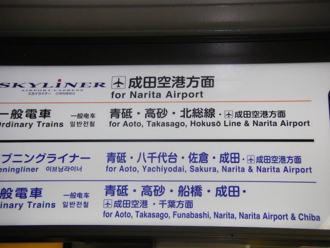 20 augustus 2010 Tokio – Amsterdam